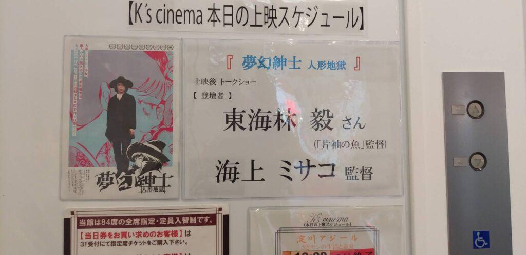 映画『夢幻紳士 人形地獄』@K's cinema 新宿