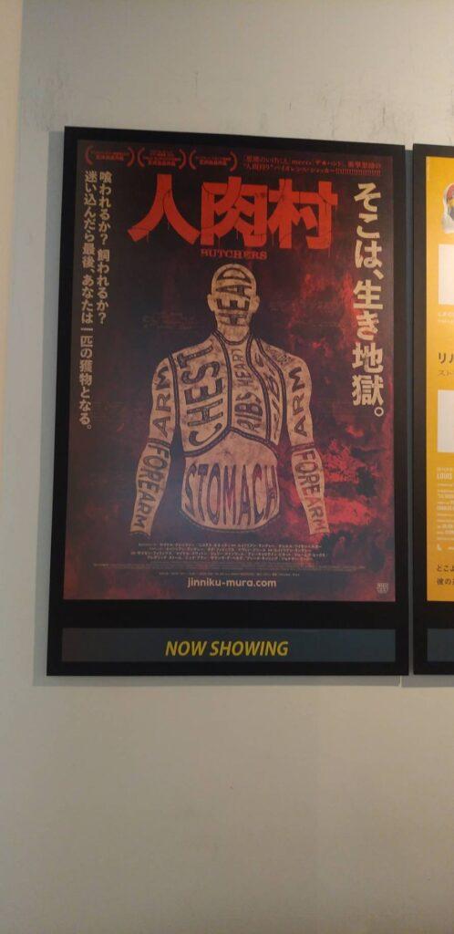 TOCANA配給映画『人肉村』@ヒューマントラストシネマ渋谷