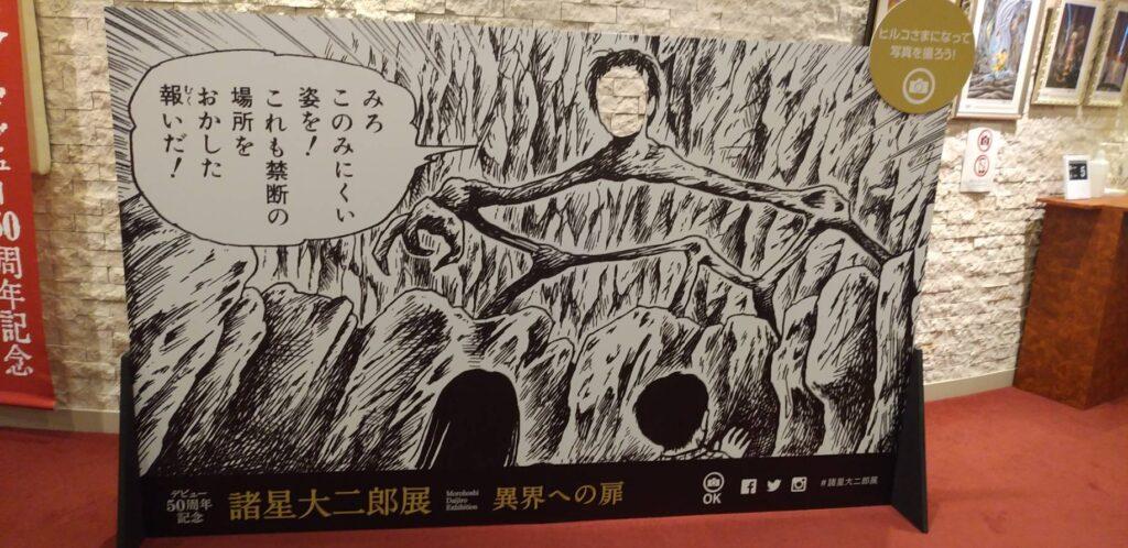 デビュー50周年記念 諸星大二郎展 異界への扉@三鷹市美術ギャラリー